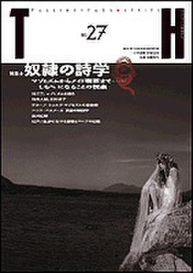 TH No.27「奴隷の詩学~マゾヒズムからメイド喫茶まで」