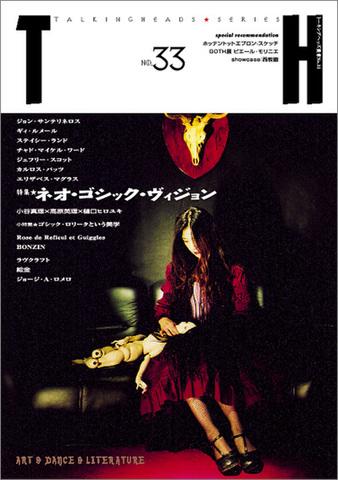 TH No.33「ネオ・ゴシック・ヴィジョン」