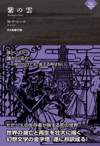 M・P・シール「紫の雲」 2018/12/12ごろ店頭へ!