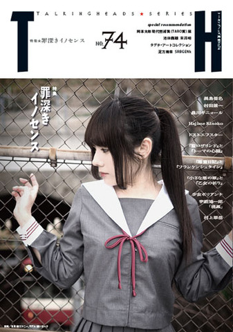 TH No.74「罪深きイノセンス」