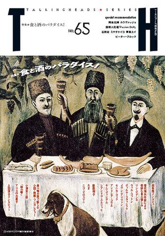 TH No.65「食と酒のパラダイス!」