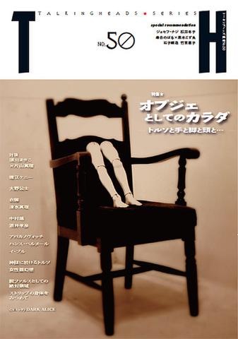 TH No.50「オブジェとしてのカラダ~トルソと手と脚と頭と…」