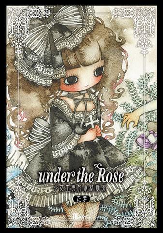 たま「under the Rose~少女主義的水彩画集」