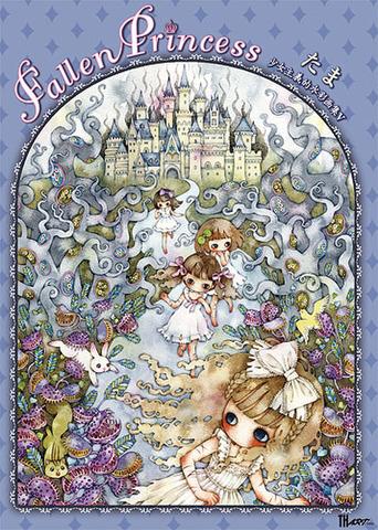 たま「Fallen Princess〜少女主義的水彩画集V」
