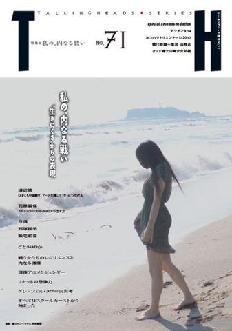 """TH No.71「私の、内なる戦い〜""""生きにくさ""""からの表現」 2017年7月28日ごろ店頭へ!"""