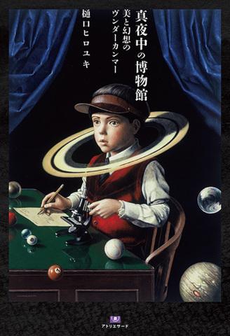 樋口ヒロユキ「真夜中の博物館〜美と幻想のヴンダーカンマー」