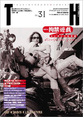 TH No.31「拘禁遊戯」
