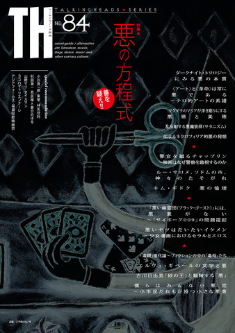 TH No.84「悪の方程式〜善を疑え!!」 2020/10/28ごろ店頭へ!