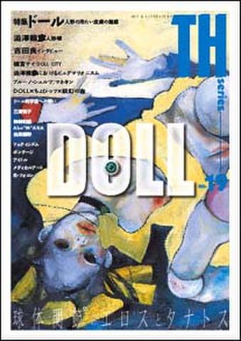 TH No.19「特集・ドール~人形の冷たい皮膚の魅惑」