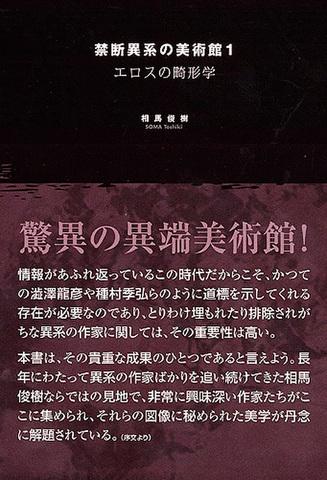 相馬俊樹「禁断異系の美術館1 エロスの畸形学」