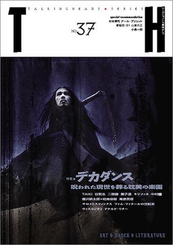 TH No.37「特集・デカダンス~呪われた現世を葬る耽美の楽園」