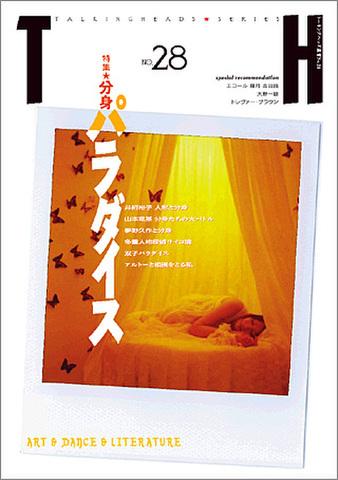 TH No.28「分身パラダイス」
