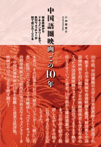 小林美恵子「中国語圏映画、この10年〜娯楽映画からドキュメンタリーまで、熱烈ウォッチャーが観て感じた100本」