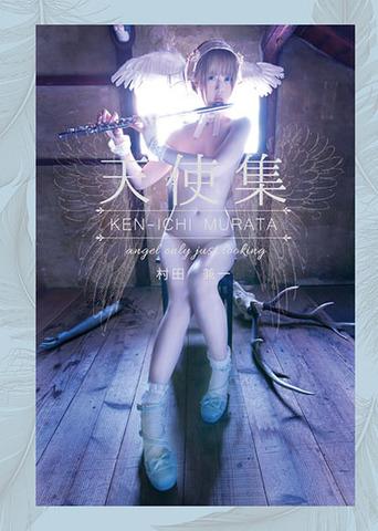 村田兼一「天使集」 2018.11.8ごろ店頭へ!