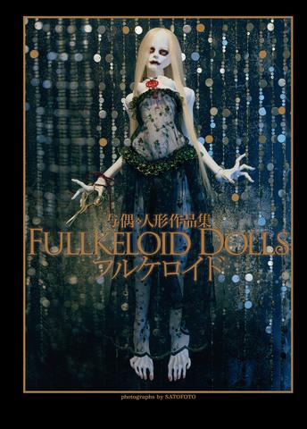 与偶人形作品集「フルケロイド FULLKELOID DOLLS」