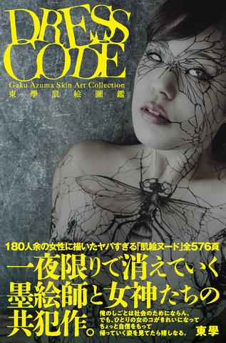 東學「東學肌絵図鑑 DRESS CODE」2020/12/9ごろ店頭へ!