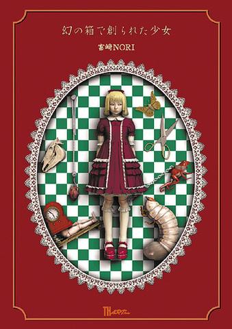 富崎NORI「幻の箱で創られた少女」