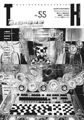 TH No.55「黒と白の輪舞曲(ロンド)〜モノクロ世界の愉悦」