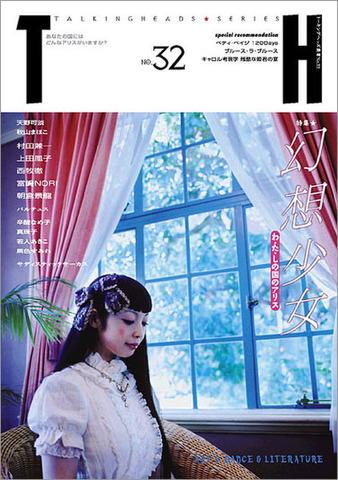 TH No.32「幻想少女~わ・た・しの国のアリス」