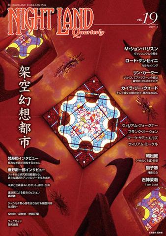 ナイトランド・クォータリーvol.19 架空幻想都市  2019/12/6ごろ店頭へ!