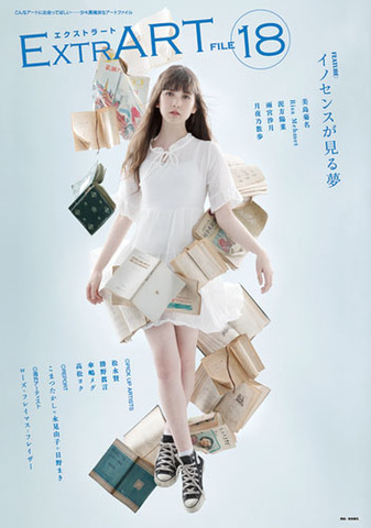 ExtrART file.18 ◎FEATURE:イノセンスが見る夢  2018/9/26ごろ店頭に!