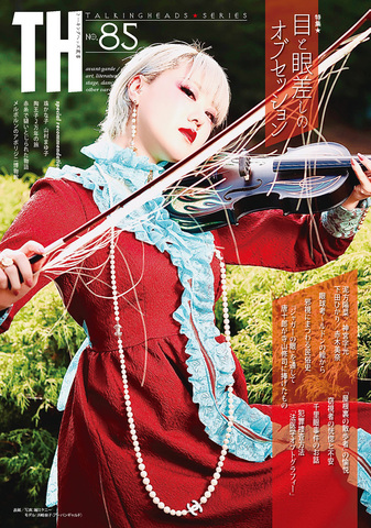 TH No.85「目と眼差しのオブセッション」2021/1/28ごろ店頭へ!