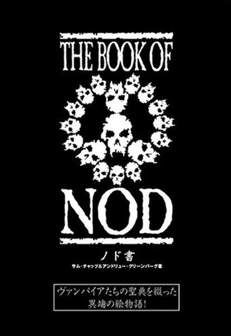 「ノド書~Book of Nod」