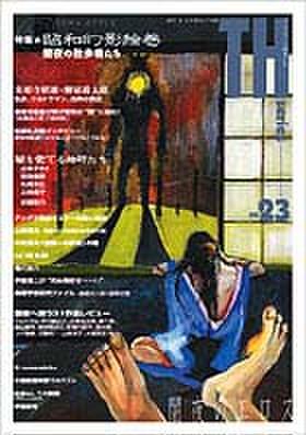 TH No.23「昭和幻影絵巻~闇夜の散歩者たち」