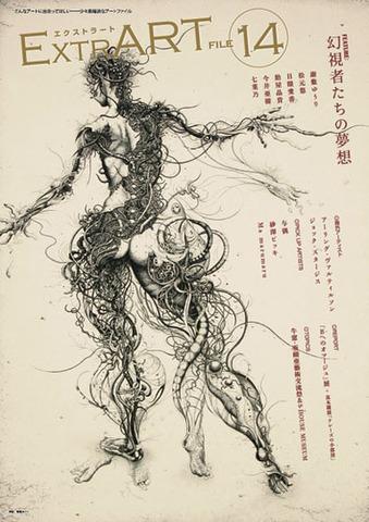 ExtrART file.14 ◎FEATURE:幻視者たちの夢想 2017年9月27日ごろ店頭へ!