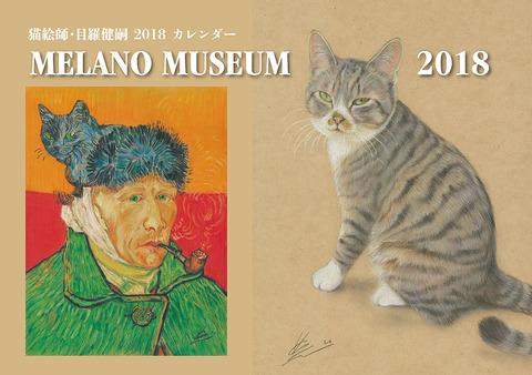 「猫絵師・目羅健嗣 2018 カレンダー〜MELANO MUSEUM 2018」(壁掛け用/直販・Amazon限定)