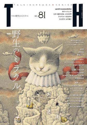 TH No.81「野生のミラクル」