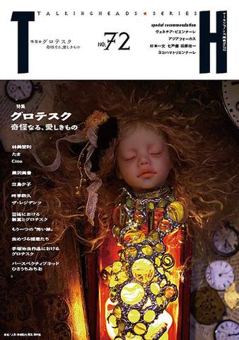 TH No.72「グロテスク〜奇怪なる、愛しきもの」