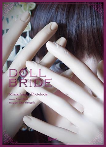 西条美咲・山岸伸・双木昭夫「DOLL BRIDE」