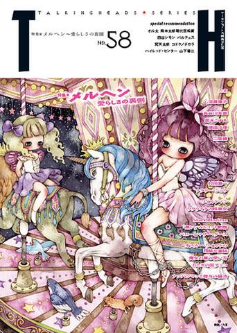 TH No.58「メルヘン〜愛らしさの裏側」