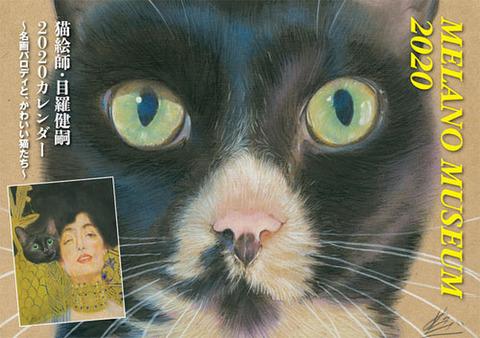 「猫絵師・目羅健嗣 2020 カレンダー〜名画パロディと、かわいい猫たち〜MELANO MUSEUM 2020」(壁掛け用/直販・Amazon限定)