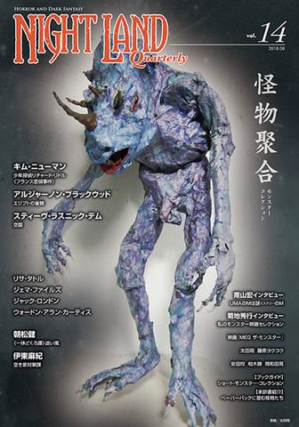 ナイトランド・クォータリーvol.14  怪物聚合〜モンスターコレクション 2018年8月29日ごろ店頭へ!