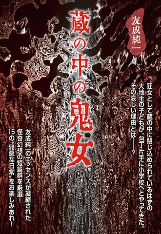 友成純一「蔵の中の鬼女」2017/9/13ごろ店頭へ!
