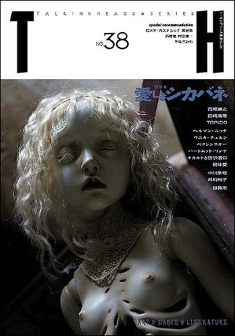 TH No.38「愛しきシカバネ」