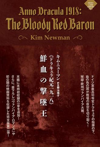 キム・ニューマン「《ドラキュラ紀元一九一八》鮮血の撃墜王」