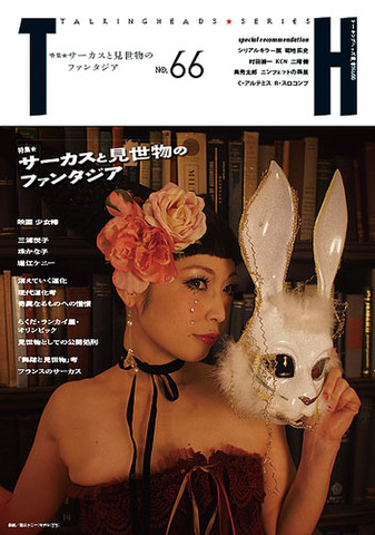 TH No.66「サーカスと見世物のファンタジア」