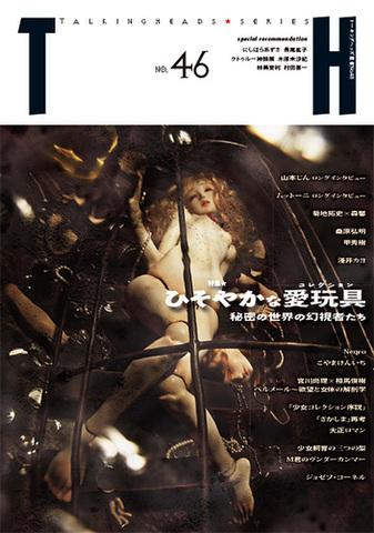TH No.46「ひそやかな愛玩具〈コレクション〉~秘密の世界の幻視者たち」