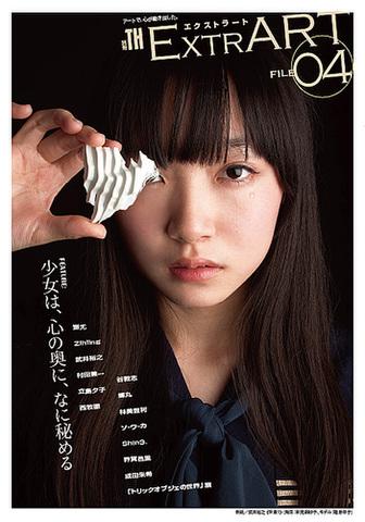 別冊TH ExtrART file.04〜少女は、心の奥に、なに秘める