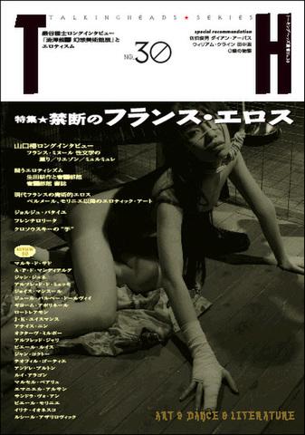 TH No.30「禁断のフランス・エロス」