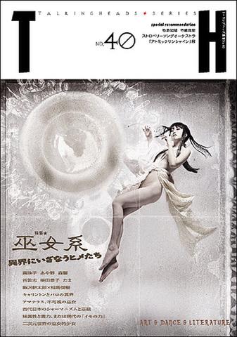 TH No.40「巫女系~異界にいざなうヒメたち」