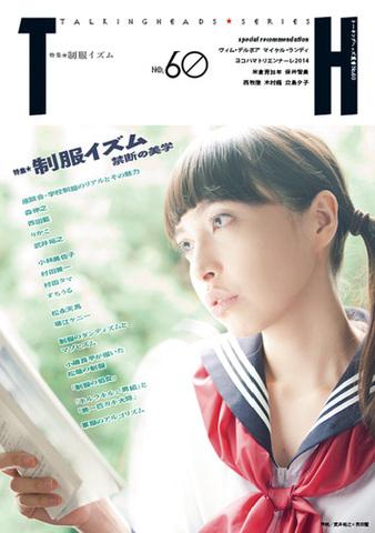 TH No.60「制服イズム~禁断の美学」