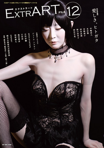 ExtrART file.12 ◎FEATURE:愛しき、ヒトガタ