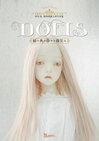 田中流「Dolls〜瞳の奥の静かな微笑み」