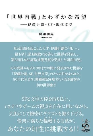 岡和田晃「「世界内戦」とわずかな希望〜伊藤計劃・SF・現代文学」