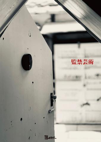 小川貴一郎「監禁芸術  confinement art」