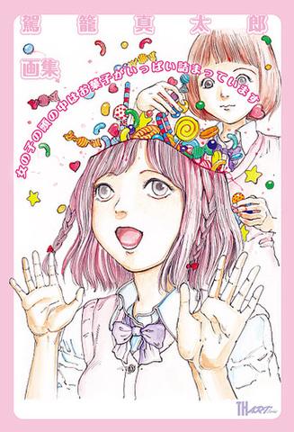 駕籠真太郎「女の子の頭の中はお菓子がいっぱい詰まっています」
